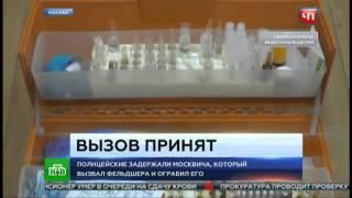В Москве задержали наркомана, напавшего на врача скорой