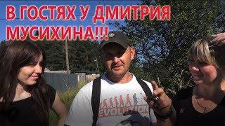В гостях у Дмитрия Мусихина! И как собирали грибы#Visiting Dmitry Musikhin!