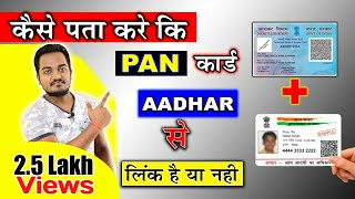 How to check status if PAN already link with AADHAR in Hindi