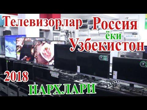 Телевизорлар Россиядан ёки Узбекистон (Тулик нархлар) / Televizor narxlari va kafolati (To'liq)