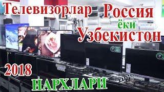 Телевизорлар Россиядан ёки Узбекистон (Тулик нархлар) / Televizor narxlari va kafolati (To