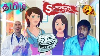 நானும் doctor தான் !! surgeon simulator funny gameplay !! Raze tamil