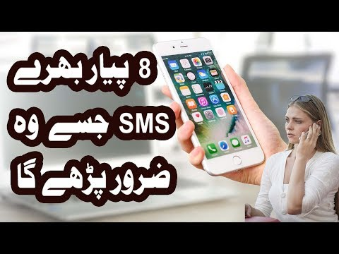 8 Text Messages That Every Man Would Love To Receive In Urdu & Hindi