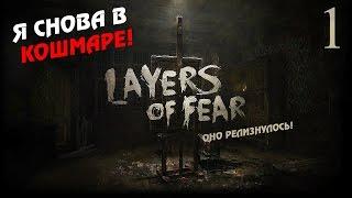 Возвращение в ад ● Layers of Fear #1