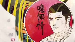 OBK039□ あがた森魚 組曲「噫無情」 c/w 組曲・噫無情 キング/ベルウッ...