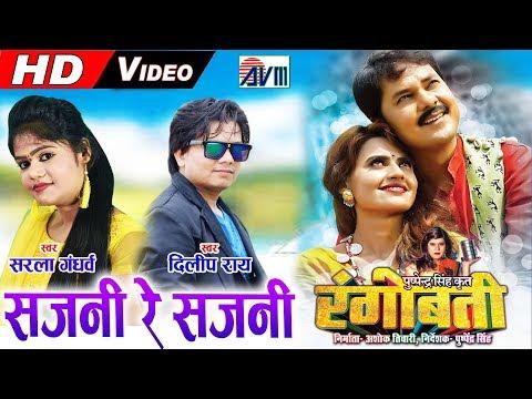 Dilip Ray ,Sarla Gandharw | Cg Song | Sajni Re Sajni | Rangobati Promotion | Chhattisgarhi Geet |AVM