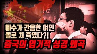 예수가 간음한 여인 돌로 쳐 죽였다?! 중국의 엽기적 성경 왜곡