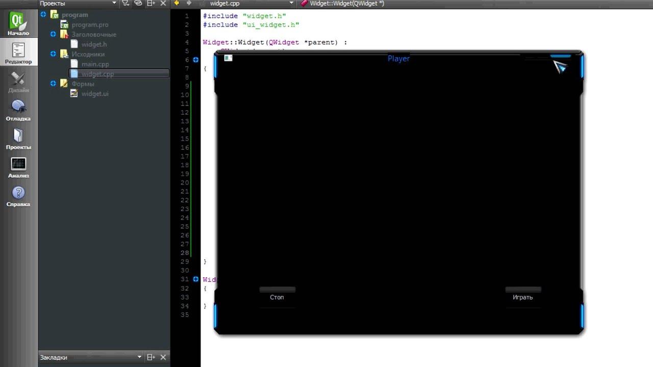 Уроки программирования на C++ с Qt 5 1 1/5 2 Урок 5 : QtMultimedia/QSound