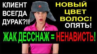 ТРЕП ЗА ЖИЗНЬ! Встреча с Red Autumn, коммунизм/социализм,  прическа, диета!