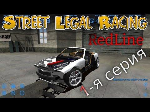 Street Legal Racing - 1-я серия (Эпичное начало - эпичная авария)