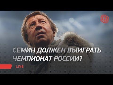 Будущее Семина. Чемпионство - маст-хэв? Live с Короткиным и Алексеевым