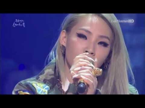CL's Soo Gay