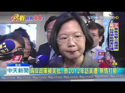 20191019中天新聞 韓取消訪美原因 傳憂重演蔡2012年訪美「窘況」