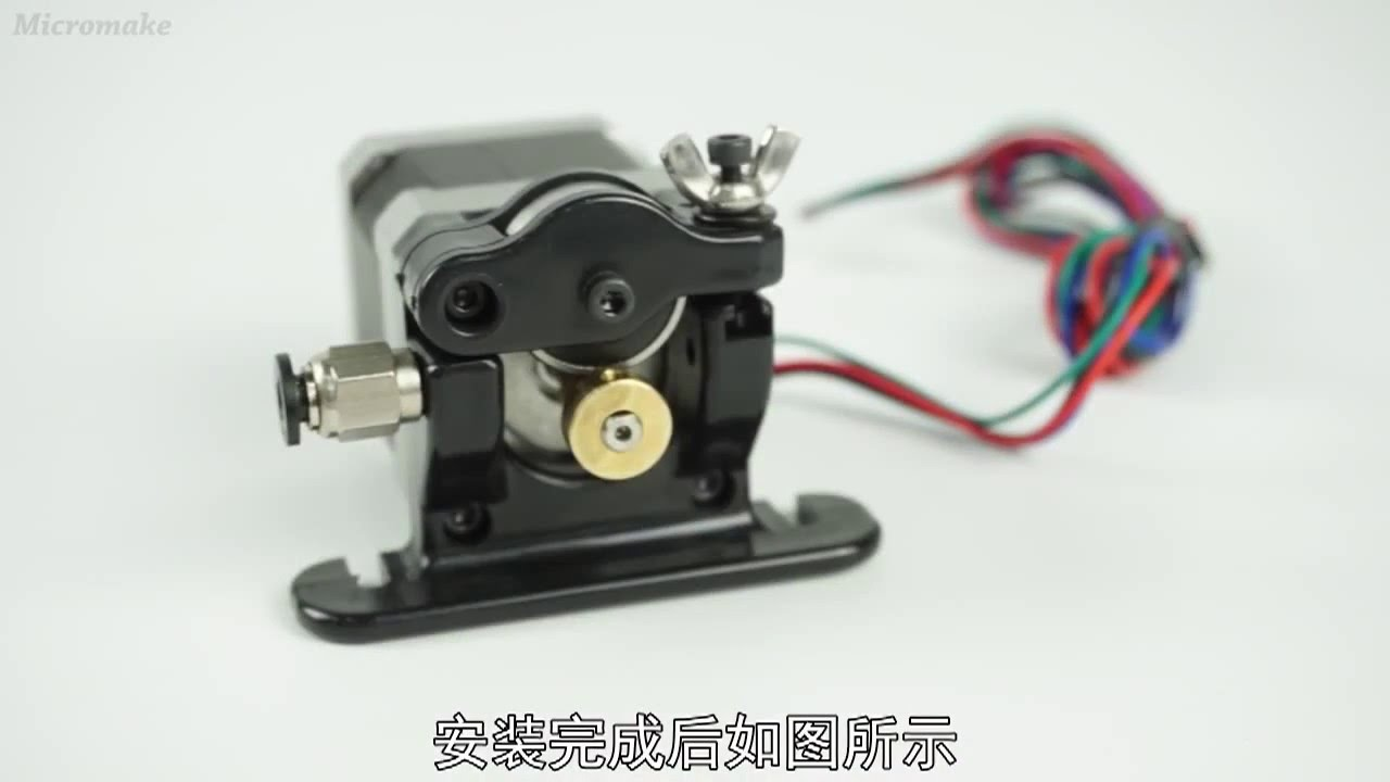 Micromake 3D Printer Wire feeder assembly - YouTube