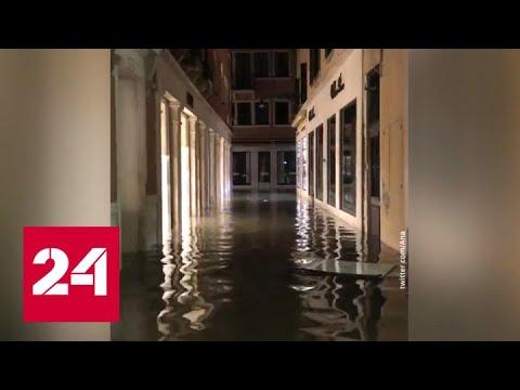 Невообразимый и устрашающий ущерб: большая часть Венеции оказалась под водой - Россия 24