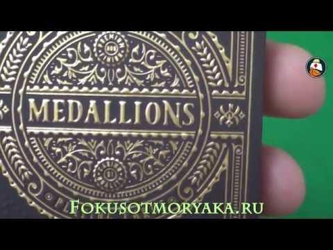 Обзор колоды карт Медальоны (Medallions). Где купить карты для фокусов. Playing Card Deck Review