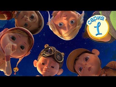 Спорт — лучший друг Бедокура (1 серия) - Джинглики - мультфильмы для детей