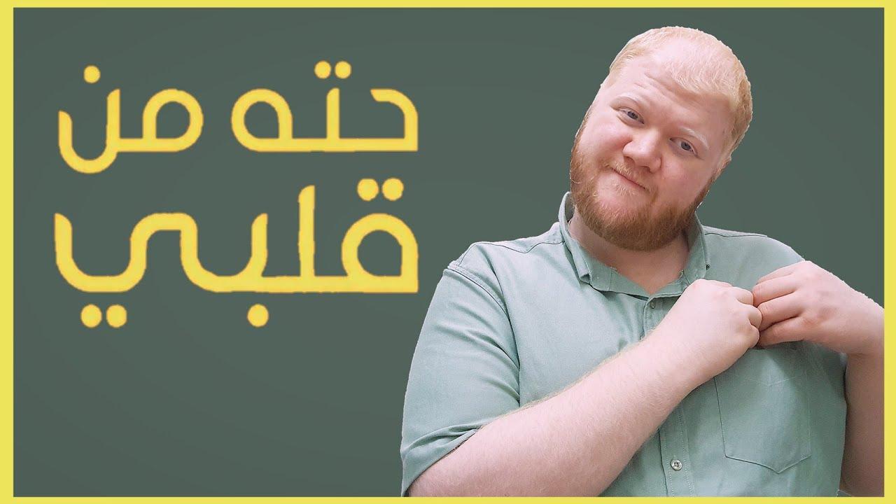 حسين الجسمي - حته من قلبي  { فكرة و غناء أحمد الحافظ }