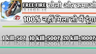 How to earn money by playing free fire||1 kill=20₹ 10killz=200₹||•||Smart Gamer||