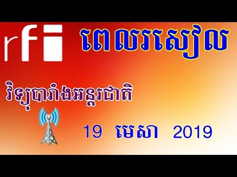 RFI Khmer News, Afternoon - 19 April 2019 - វិទ្យុបារាំងរសៀលថ្ងៃសុក្រ ទី ១៩ មេសា ២០១៩
