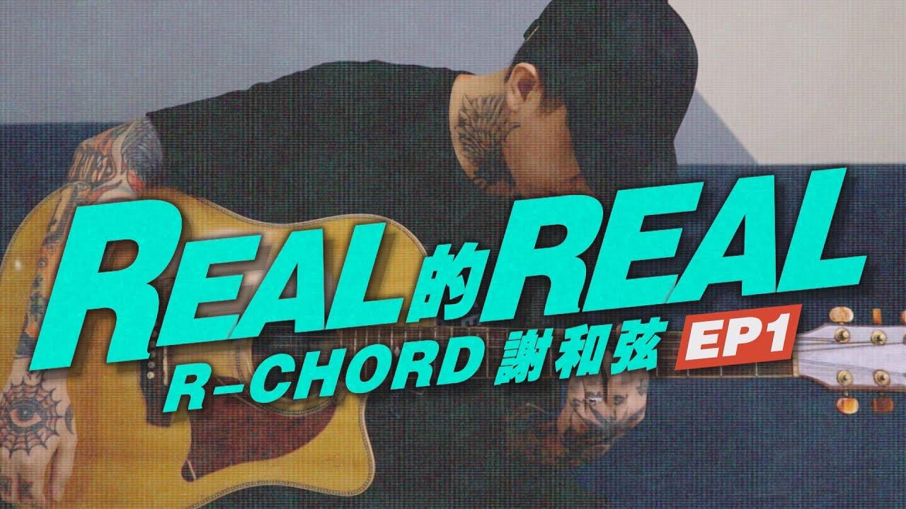 向社會道歉!謝謝你們愛我|謝和弦R-chord《Real的Real》EP.1