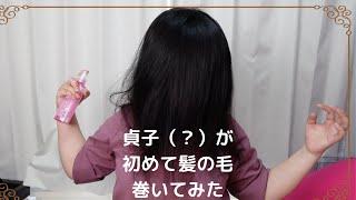 ほぼ初めて髪の毛巻いてみた! by貞子(?)【チック・トゥレット】 未来