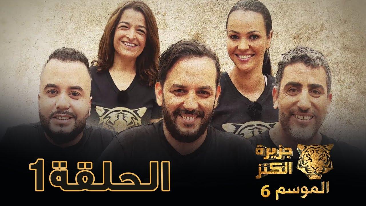 جزيرة الكنز - الموسم 6 الحلقة 1 كاملة Jazirat Al Kanz Saison 6 Episode 1 Complet