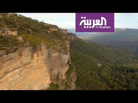 زيارة إلى الجبال الزرقاء الأسترالية