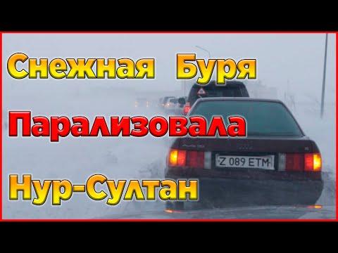 Снежная буря парализовала Нур-Султан Новости Казахстана