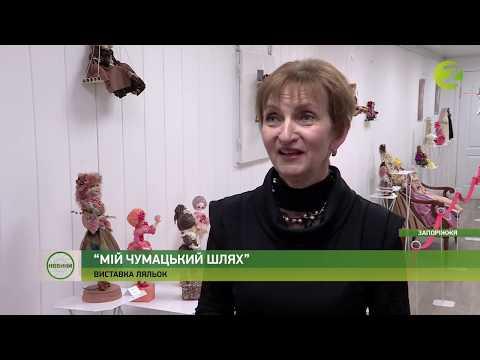 Телеканал Z: Новини Z - У запорізькій арт-галереї відкрили виставку ляльок - 26.02.2020
