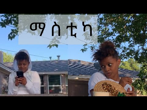 ማስቲካ| አዲስ ኮሜዲ ቪዲዮ| Mastika | New Ethiopian comedy