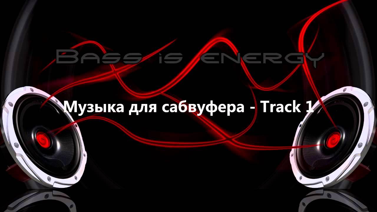 Скачать бесплатно музыку новинки для сабвуфера