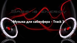 Музыка для сабвуфера -- Track #1