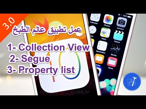 32-iOS || Collection View, Segue, and Property list - عمل تطبيق عالم الطبخ
