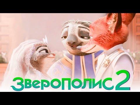 Смотреть онлайн бесплатно мультфильм зверополис