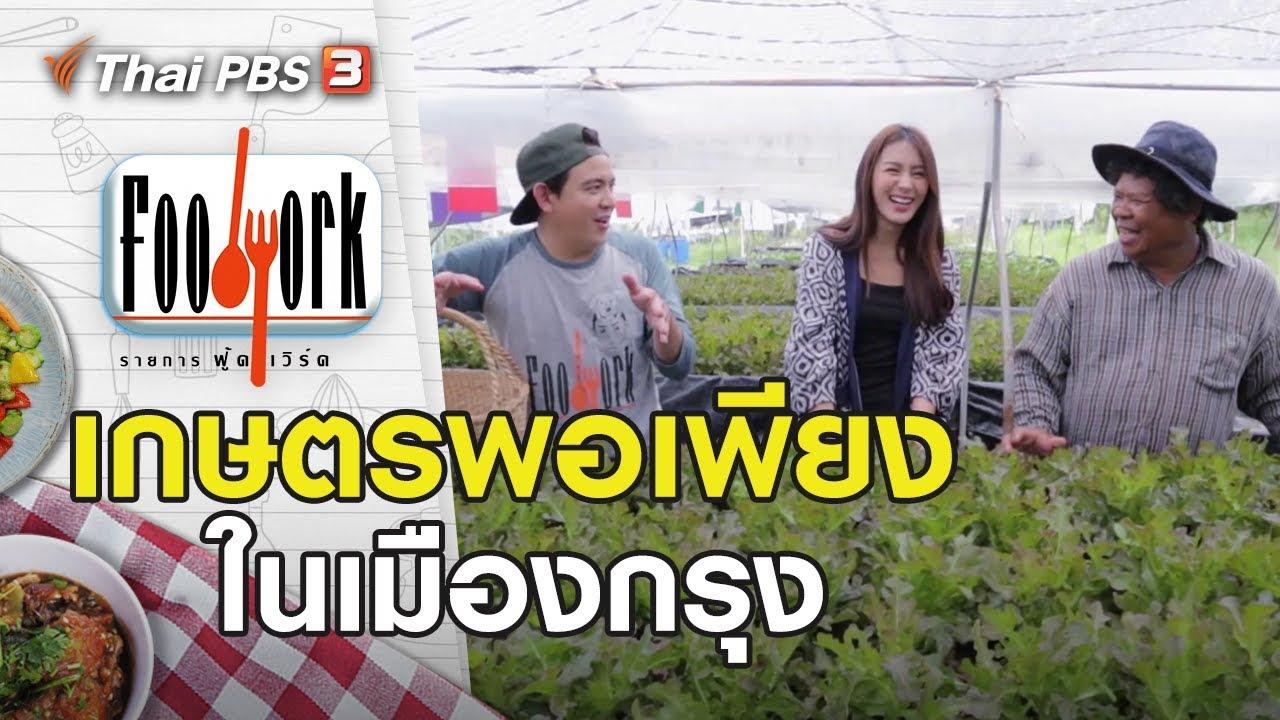 เกษตรพอเพียงในเมืองกรุง : Foodwork [CC] (13 ต.ค. 62)