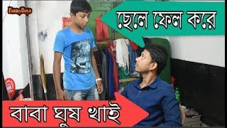 New Bangla Funny Jokes Video 2018 | FunnyBoys✔️