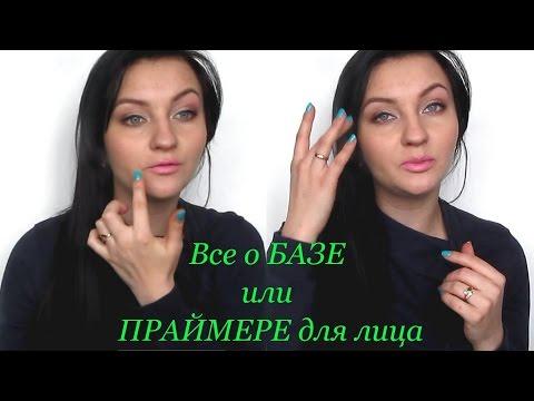 БАЗА для лица, ПРАЙМЕР под макияж Как выбрать базу, праймер для лица макияж, уроки макияжа