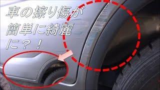 誰でもできる車の擦り傷を簡単に目立たなくする方法