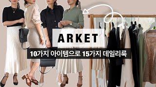 [기본템 맛집]Arket 10가지 기본템만 가지고 15…
