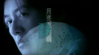 張宇 Phil Chang 月亮惹的禍 Troubled By The Moon