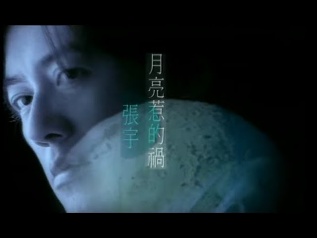 張宇 Phil Chang -  月亮惹的禍 Troubled By The Moon (官方完整版MV)