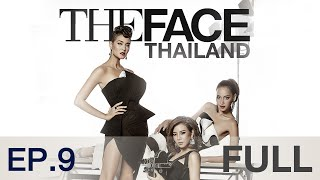 The Face Thailand Season 2 : Episode 9 FULL : 12 ธันวาคม 2558