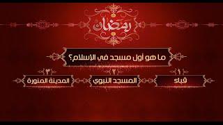 مسابقة  عمرة  سي بي سي سفرة | 11 رمضان