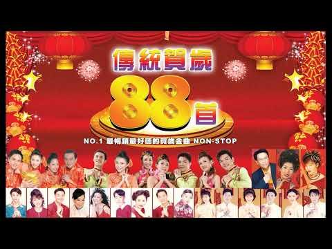[2019 必聽的賀歲金曲] 群星 - 傳統賀歲 88 首 2019 CHINESE NEW YEAR SONGS NO.1 最暢銷最好聽的賀歲金曲 2小時 2 HOUR NON-STOP