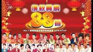 Download lagu [2021 必聽的賀歲金曲] 群星 - 傳統賀歲 88 首 2021 CHINESE NEW YEAR SONGS NO.1 最暢銷最好聽的賀歲金曲 2小時 2 HOUR NON-STOP