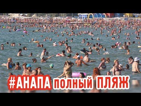 Анапа - лето и жара! Пляжи полные!