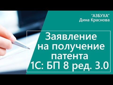 Заявление на получение патента в 1С Бухгалтерия 8