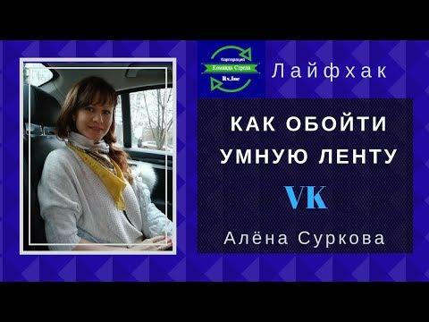 Рекомендации как обойти Умную ленту новостей в VK