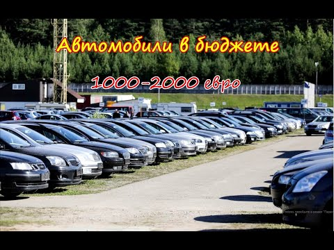 Автомобили в бюджете